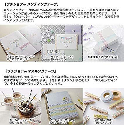 Nichiban Petit Joie (PJMT-15S056) Washi Tape - 15MM x 18M