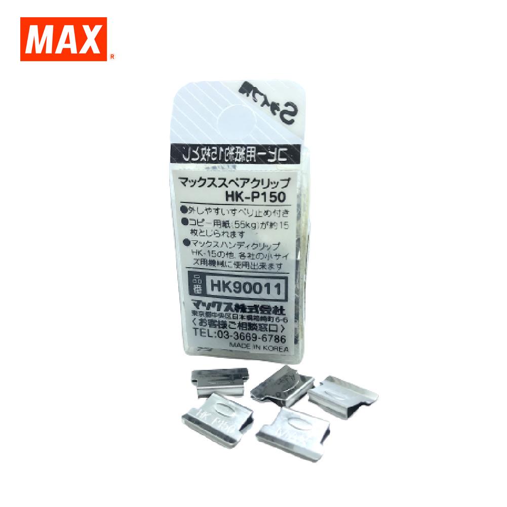MAX HK-P150 Handy Clip